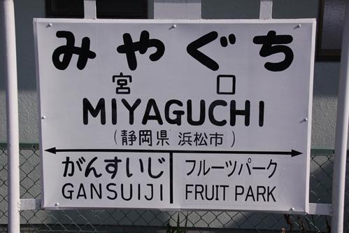 宮口駅駅名表示札