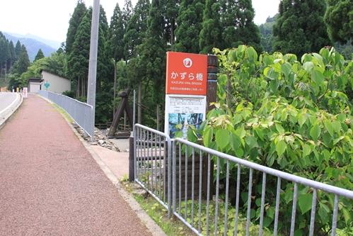 池田町かずら橋入口
