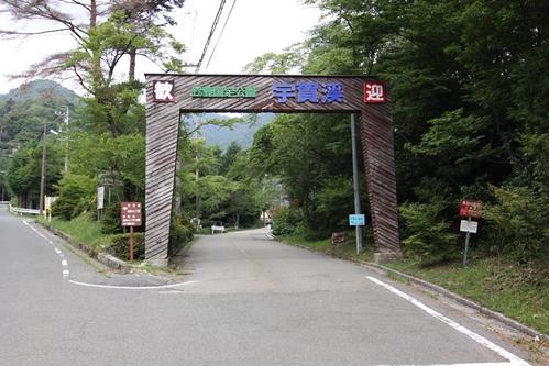 宇賀渓入口