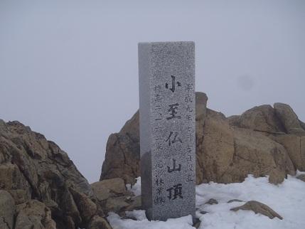 至仏山 006
