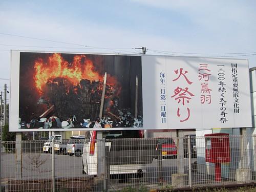 三河鳥羽火祭り案内板