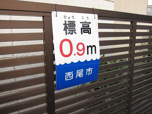 吉良吉田駅の標高表示板