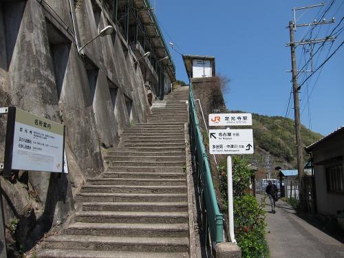 定光寺駅・名古屋方面連絡階段