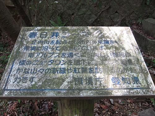 東海自然歩道・春日井コース案内板