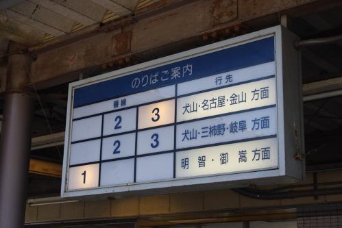 名鉄新可児駅・のりかえ案内板