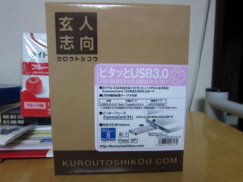 PITAT-USB3.0R/EC34・箱