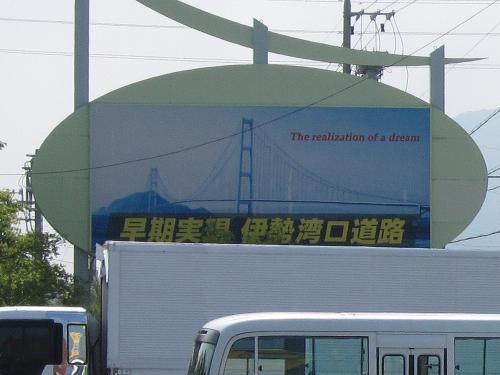 国道一号+渥美半島・道の駅田原めっくんはうすの伊勢湾口道路看板