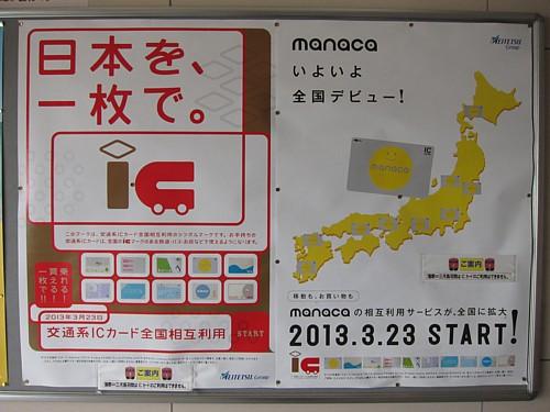 マナカ全国デビュー広告 in 蒲郡駅