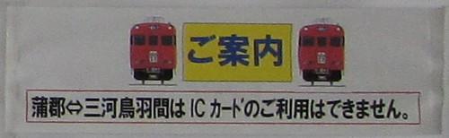 マナカ注意書き in 蒲郡駅