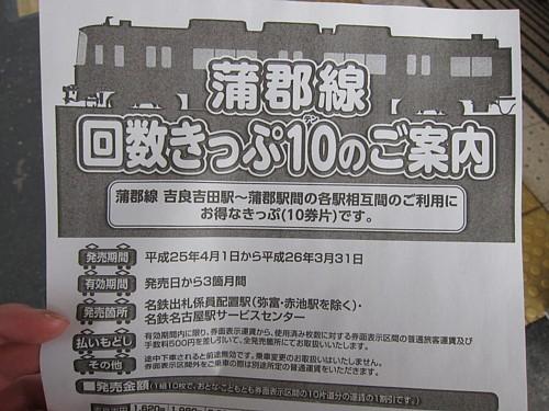 蒲郡線回数きっぷ10