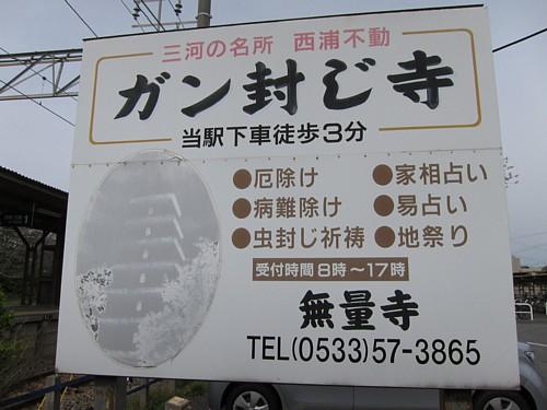 無量寺案内板 in 西浦駅