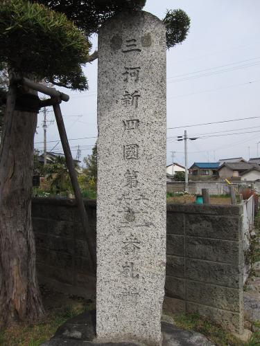 無量寺入口・石碑