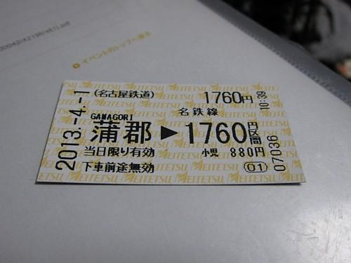 名鉄線1760円区間切符
