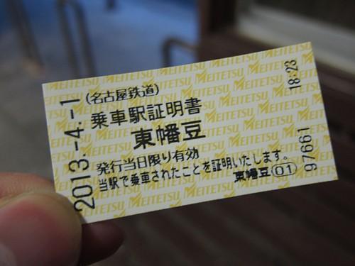乗車駅証明書・東幡豆駅