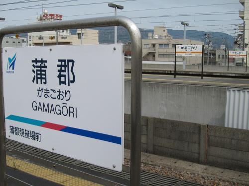 名鉄蒲郡駅駅名板