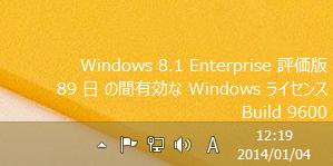Win8.1 Ent評価版ライセンス