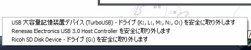 PITAT-USB3.0R/EC34・取り外し