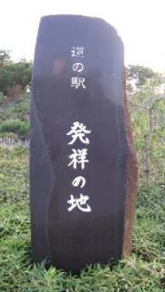 道の駅 発祥の地 記念碑