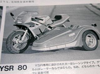 YSRサイドカー
