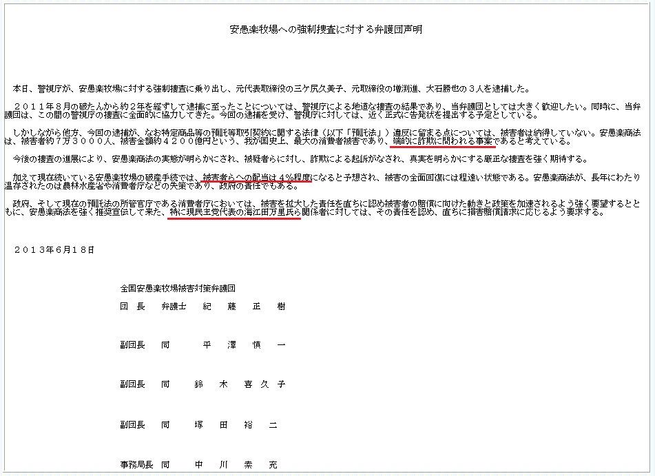 安愚楽牧場への強制捜査に対する弁護団声明