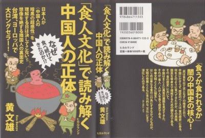 「食人文化」で読み解く中国人の正体