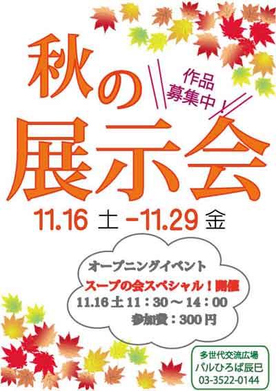 秋の展示会3