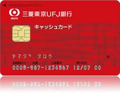 三菱東京UFJ銀行から流出した振込情報、架空請求 …