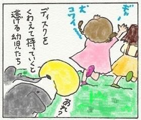 幼児逃げる