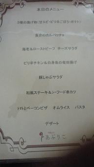 お料理制覇