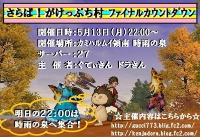 fc2blog_20130513195732ffb.jpg