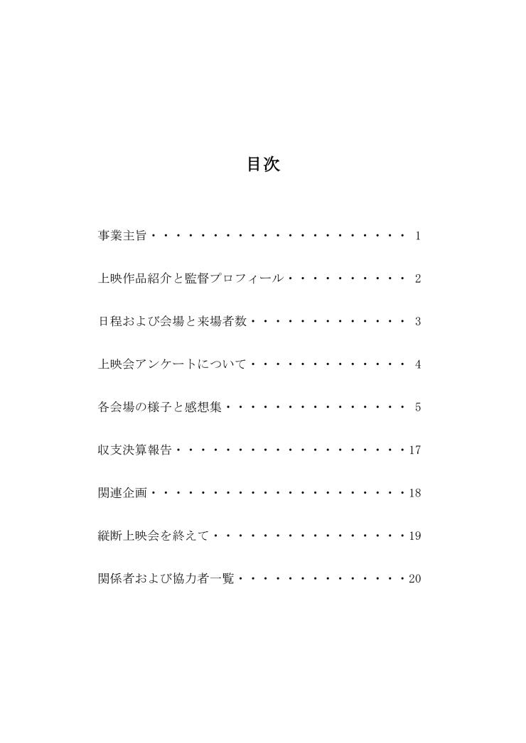 報告書02