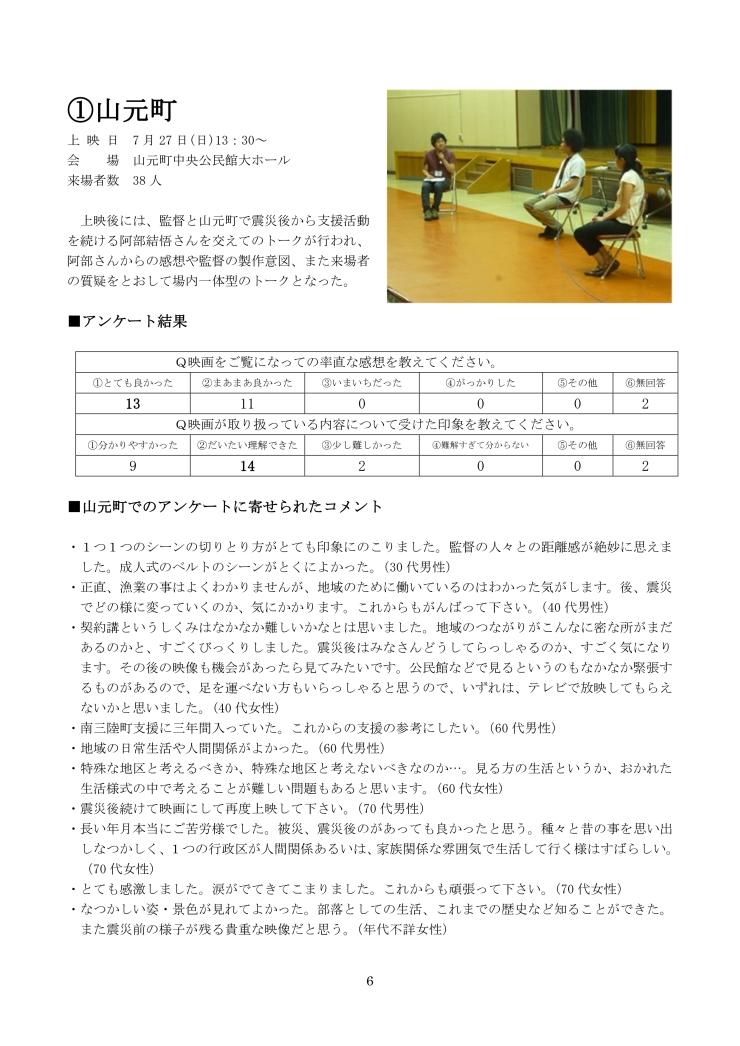 報告書08