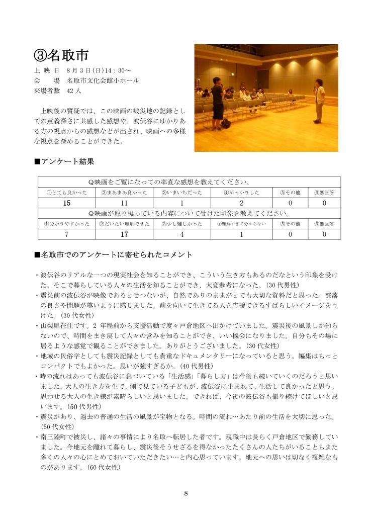 報告書10