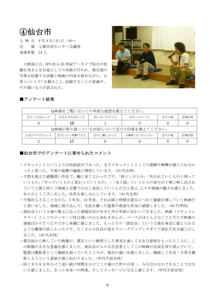 報告書11
