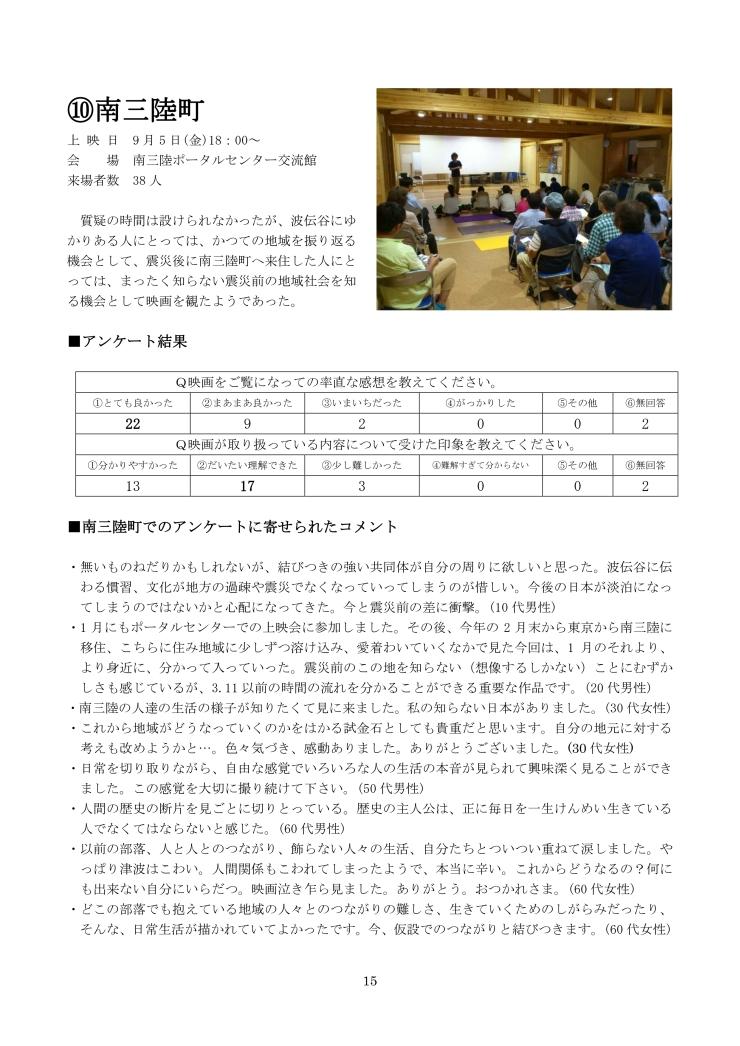 報告書17