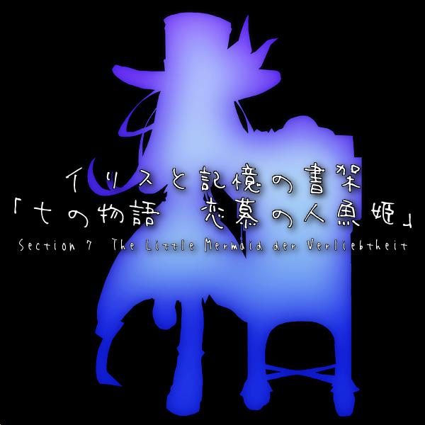 七の物語 恋慕の人魚姫