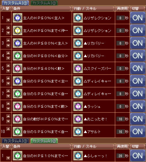 ベア・アルマ(カスタムAI詳細)