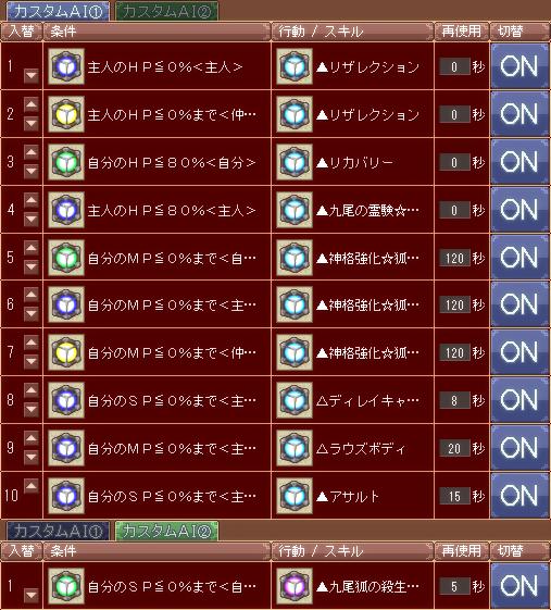 玉藻・ロア(カスタムAI詳細)