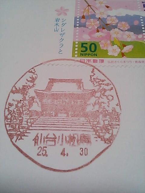 仙台小松島