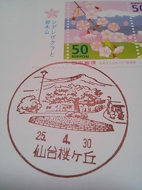 仙台桜ヶ丘