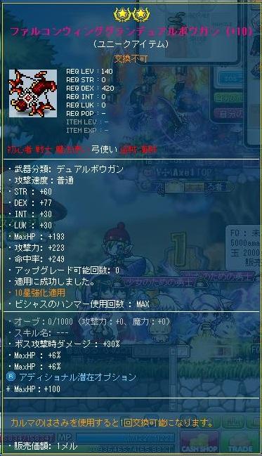 Maple130404_155232.jpg