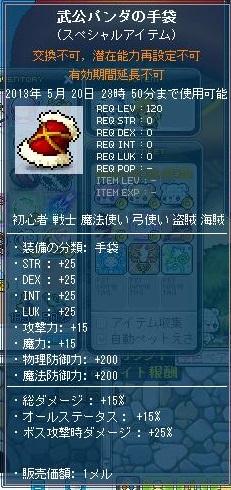 Maple130514_015654.jpg