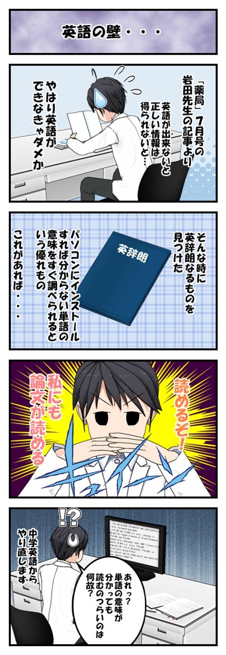 英語の勉強頑張ります