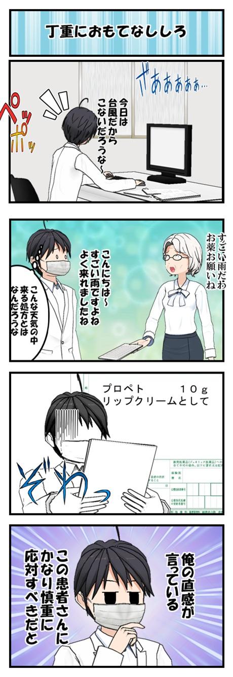台風のときにわざわざ来る患者さん
