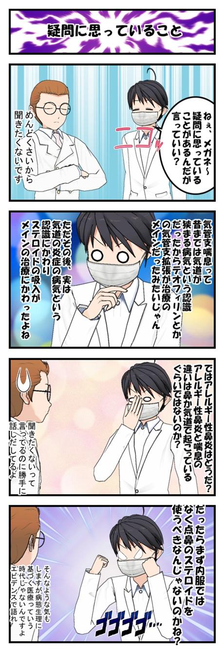 疑問に思ってるっこと、アレルギー性鼻炎