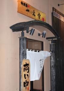 函館ラーメンのお店「一文字」