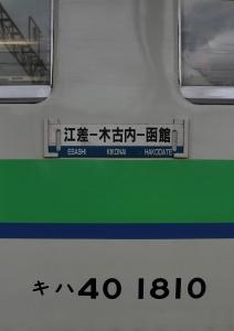 江差線サボ