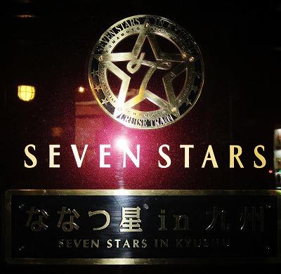 七つ星 9