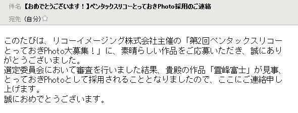 とっておきPhoto