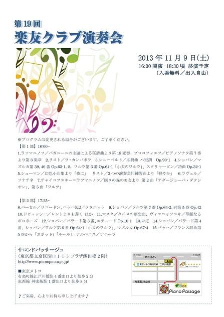 20131109_19th-concert.jpg